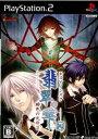 【中古】[PS2]翡翠の雫 緋色の欠片2 通常版(20070809)