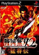 【中古】[PS2]戦国無双2 猛将伝 通常版(20070823)