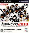 【中古】[PS3]プロ野球スピリッツ2010(20100401)
