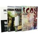 【中古】[PS3]ICO/ワンダと巨像 Limited Box(限定版)(20110922)