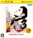 【中古】[PS3]龍が如く3 PlayStation 3 t...