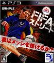 【中古】[PS3]FIFA ストリート(20120322)【RCP】