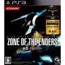 【中古】[PS3]ZONE OF THE ENDERS HD EDITION PREMIUM PACKAGE(ゾーンオブジエンダーズプレミアムパッケージ(限定版))(20121025)