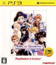 【中古】[PS3]テイルズオブヴェスペリア Tales of Vesperia ToV(PS3 THE BEST)(BLJS-50024)(ベスト版)(2012...