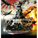 【中古】[PS3]太平洋の嵐 〜戦艦大和、暁に出撃す!〜 通常版(20121122)