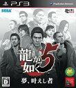 【中古】【表紙説明書なし】 PS3 龍が如く5 夢 叶えし者(20121206)