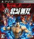 【中古】[PS3]北斗の拳 真・北斗無双 通常版(20121220)