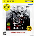 【中古】[PS3]龍が如く5 夢、叶えし者(PS3 the Best)(BLJM-55065)(20131205)