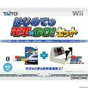 【中古】[Wii]はじめての電車でGO! セット(電車でGO! 新幹線EX 山陽新幹線編&電車でGO! 新幹線専用コントローラーWii)(20070301)【RCP】