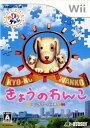 【中古】[Wii]ジグソーパズル きょうのわんこ(KYO-NO WANKO)(20070726)