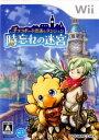 【中古】[Wii]チョコボの不思議なダンジョン 時忘れの迷宮(20071213)