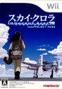 【中古】[Wii]スカイ・クロラ イノセン・テイセス(The Sky Crawlers Innocent Aces)(20081016)