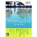 【中古】[表紙説明書なし][Wii]アナザーコード:R 記憶の扉(20090205)【RCP】