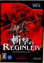 【中古】[Wii]斬撃のREGINLEIV ザンゲキのレギンレイヴ(20100211)【RCP】