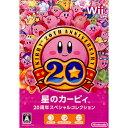 【中古】 Wii 星のカービィ 20周年スペシャルコレクション(20120719)