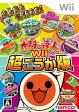 【中古】[Wii]太鼓の達人Wii 超ごうか版 ソフト単品版(20121129)【RCP】