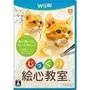 【中古】[WiiU]じっくり絵心教室(20151112)【RCP】