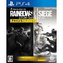 【予約前日発送】[PS4]トムクランシーズ レインボーシックス シージ アドバンスエディション(Tom Clancy's Rainbow Six Siege Advanced Edition)(20180301)