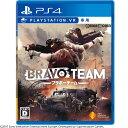 【予約前日発送】[PS4]Bravo Team(ブラボーチーム) 通常版(PSVR専用)(20180407)