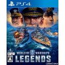 【予約前日発送】 PS4 World of Warships: Legends(ワールド オブ ウォーシップス レジェンズ) オンライン専用(20190425)