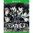 【中古】[XboxOne]PSYCHO-PASS サイコパス 選択なき幸福 通常版(20150528)