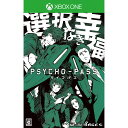 【中古】[XboxOne]PSYCHO-PASS サイコパス 選択なき幸福 限定版(20150528)【RCP】