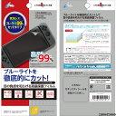 【新品即納】 ACC Switch CYBER 液晶保護フィルム ブルーライトハイカットタイプ Nintendo Switch用(ニンテンドースイッチ用) サイバーガジェット(CY-NSFLM-BHC)(20170303)