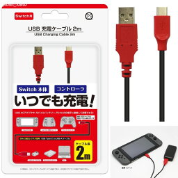 【新品即納】[ACC][Switch]Switch用(スイッチ用) USB充電ケーブル 2m コロンバスサークル(CC-NSUC2-RD)(20170515)【RCP】