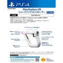 【中古】 ACC PS4 PlayStation VR シューティングコントローラー(PSVR専用) SIE(CUHJ-15006)(20170622)