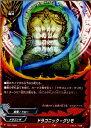 【中古】[TCG]バディファイト TD01/0009 ドラゴニック・グリモ(20140124)