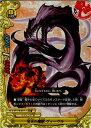 【中古】[TCG]バディファイト H-BT02/0094並 宝玉の魔獣 ヴィーヴル(ガチレア仕様)(20150710)