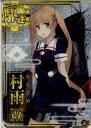 【中古】[TCG]艦これアーケード 村雨改(むらさめかい) ホロ R 駆逐艦 No.081b REVISION1(20160426)