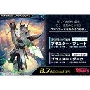 【予約前日発送】 TCG カードファイト ヴァンガード スペシャルシリーズ第2弾 スタートデッキ ブラスター ブレード(VG-V-SS02)(20190607)