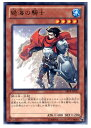 【中古】【プレイ用】[TCG]遊戯王 ABYR-JP032R 絶海の騎士