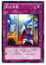 【中古】[TCG]遊戯王 GAOV-JP068N 剣の采配