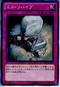 【中古】【プレイ用】[TCG]遊戯王 DE02-JP064N ミス・リバイブ