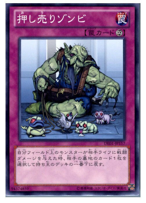 【中古】【プレイ用】[TCG]遊戯王 DE01-JP157N 押し売りゾンビ