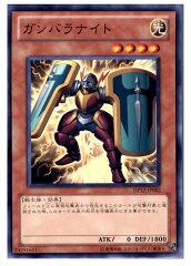 【中古】【プレイ用】[TCG]遊戯王 DP12-JP002N ガンバラナイト