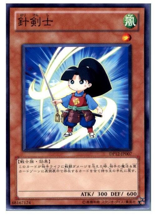 【中古】【プレイ用】[TCG]遊戯王 DP12-JP007N 針剣士