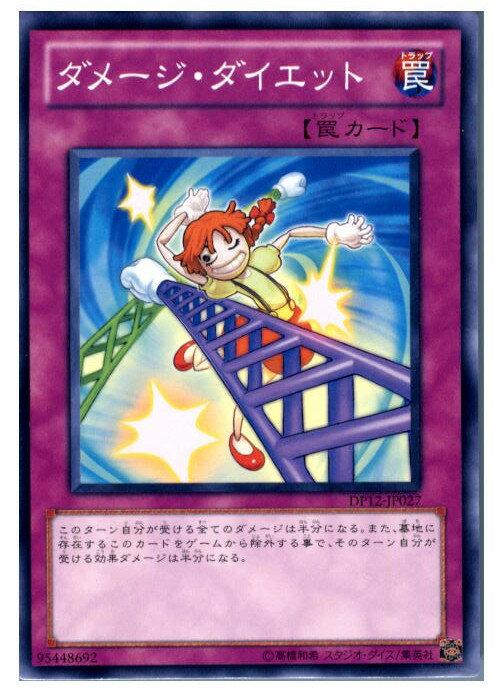 【中古】【プレイ用】[TCG]遊戯王 DP12-JP027N ダメージ・ダイエット