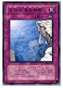 ショッピング遊戯王 【中古】[TCG]遊戯王 ABPF-JP076R 忘却の海底神殿