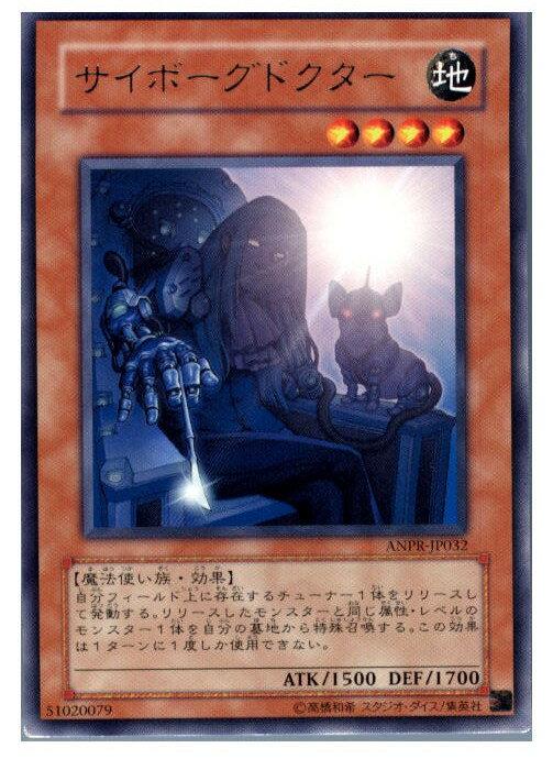 【中古】【プレイ用】[TCG]遊戯王 ANPR-JP032R サイボークドクター