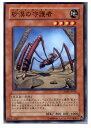【中古】【プレイ用】[TCG]遊戯王 CRMS-JP034N 砂漠の守護者
