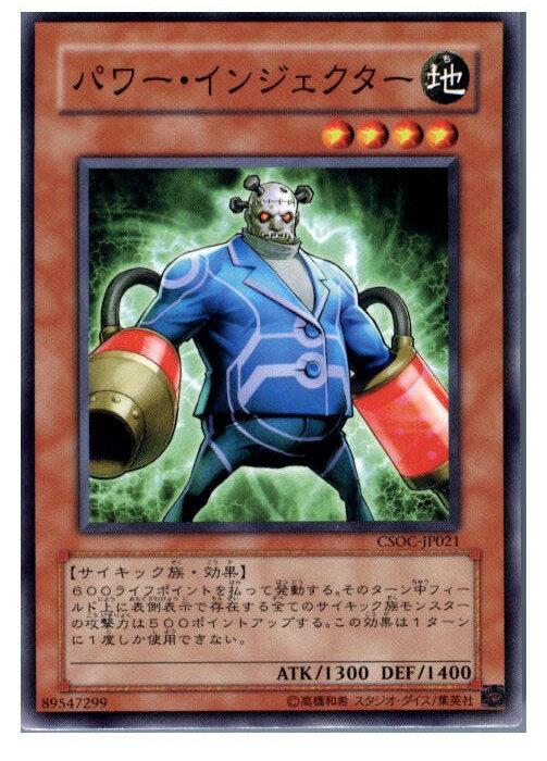 【中古】【プレイ用】[TCG]遊戯王 CSOC-JP021N パワー・インジェクター