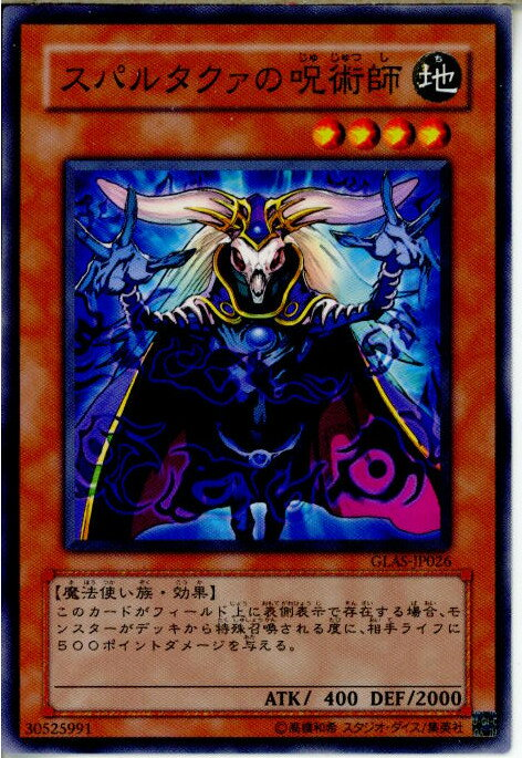 【中古】【プレイ用】[TCG]遊戯王 GLAS-JP026N スパルタクァの呪術師