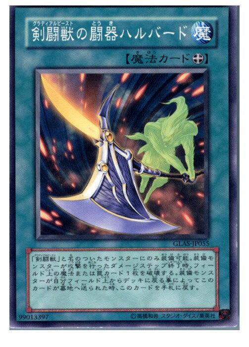 【中古】【プレイ用】[TCG]遊戯王 GLAS-JP055N 剣闘獣の闘器ハルバード