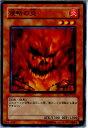 【中古】【プレイ用】[TCG]遊戯王 RDS-JP024N 侵略の炎