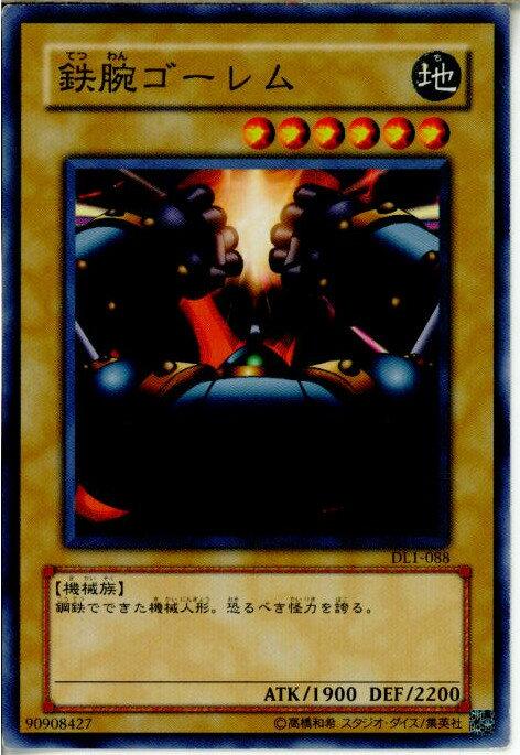 【中古】【プレイ用】[TCG]遊戯王 DL1-088N 鉄腕ゴーレム