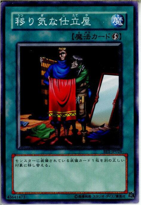 【中古】【プレイ用】[TCG]遊戯王 BE1-JP026N 移り気な仕立て屋