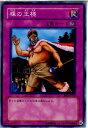 【中古】【プレイ用】[TCG]遊戯王 BE2-JP020N 裸の王様